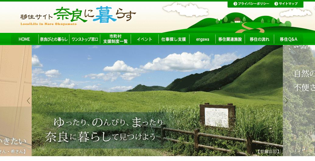 奈良に暮らす