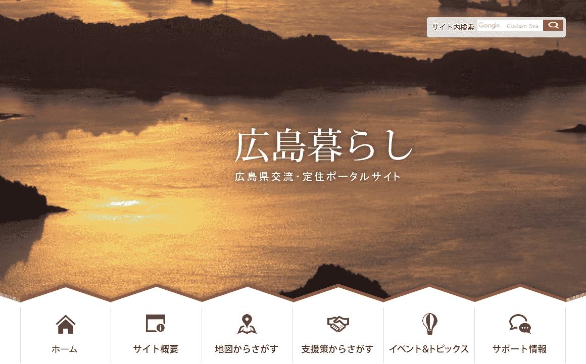 広島暮らし