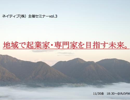 [満員御礼]地域で起業家・専門家を目指す未来。島根県邑南町の寺本英仁さんを迎えたトークイベント開催!
