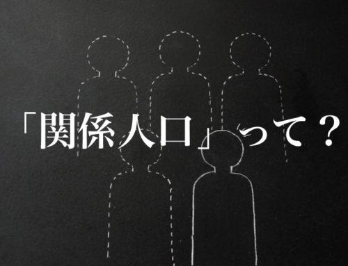 【コラム】誤解しがちな「関係人口」の意味とは?〜マーケティングの観点から見たその本質〜