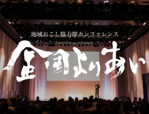 [終了]地域おこし協力隊のための国内最大級カンファレンス「全国よりあい」開催のお知らせ