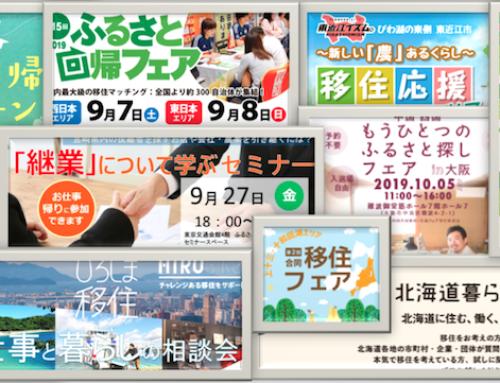 おすすめの移住サイト42道府県まとめ!|最新の移住イベント情報なども満載