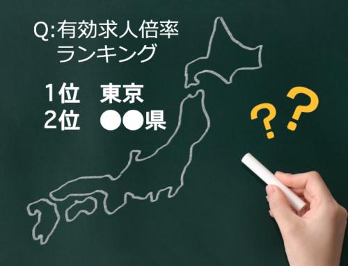 【コラム】有効求人倍率の都道府県ランキングの1位は東京。では2位は?
