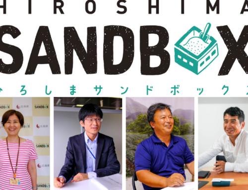 【特集】広島県内企業、大学、自治体等の様々な主体があらゆる実証実験ができるAI/IoT実証プラットフォーム事業「ひろしまサンドボックス」とは?