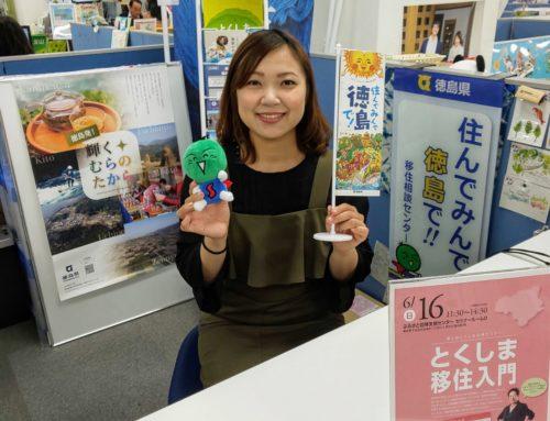 徳島に移住したら100万円!?『とくしまわくわく移住支援事業』とは・・・