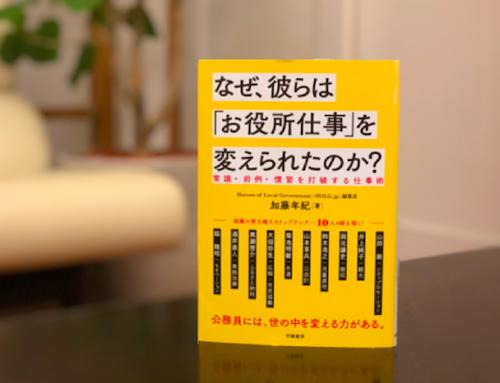 [おすすめ書籍]『なぜ、彼らは「お役所仕事」を変えられたのか?』加藤年紀 著