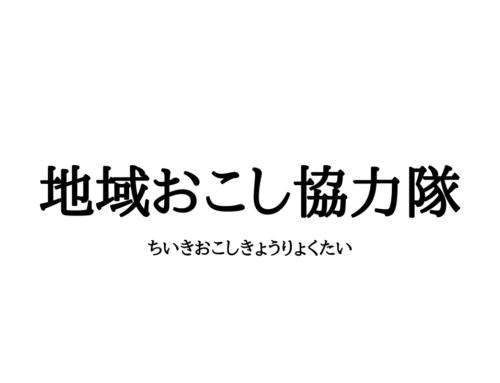 地域おこし協力隊【用語解説】