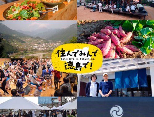 【参加者募集】大阪&神戸発着 人気の神山町を巡る「とくしま移住実現サポートツアー」開催!
