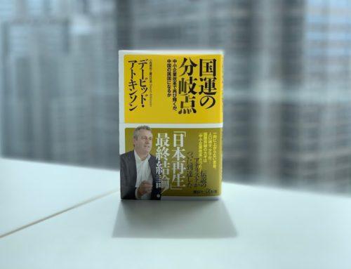 [おすすめ書籍]『国運の分岐点〜中小企業改革で再び輝くか、中国の属国になるか〜デービット・アトキンソン著