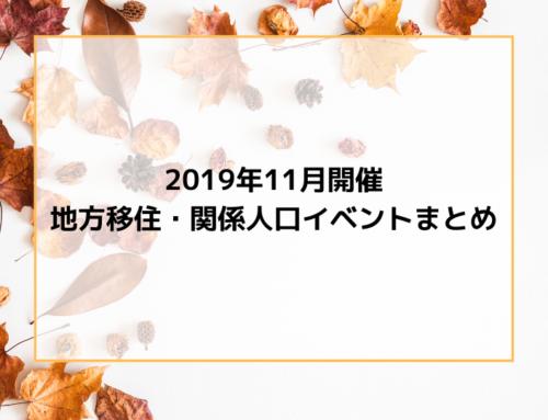 【2019年11月開催】地方移住・関係人口創出関連イベント【まとめ】