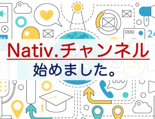 【プレスリリース】関係人口創出や地域事業の発信をご支援!「Nativ.チャンネル」サービスを開始