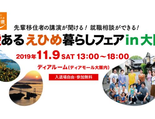 【11月9日開催】地方移住のリアルを先輩移住者が語る。愛あるえひめ暮らしフェア in 大阪