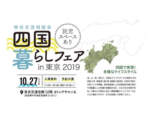 【イベント】10/27日開催!四国暮らしフェアin東京2019
