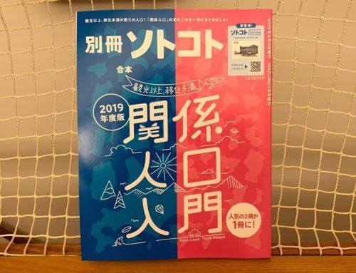 【おすすめ書籍】別冊ソトコト2019年度版「関係人口入門」