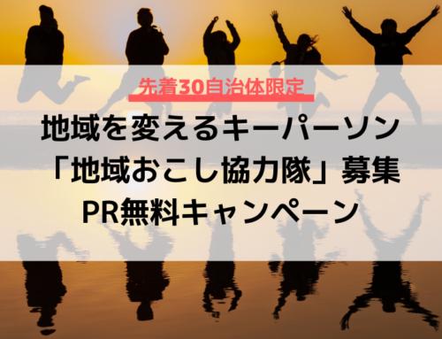 【自治体関係者向け】地域を変えるキーパーソン「地域おこし協力隊」募集PR無料キャンペーン開始!