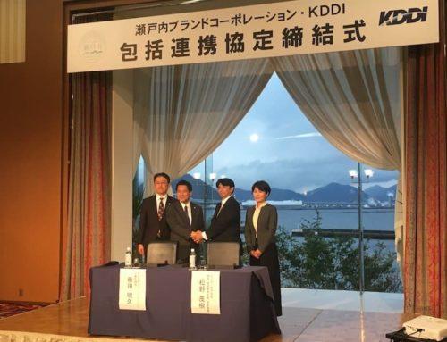 【プレスリリース】瀬戸内ブランドコーポレーションと KDDI 、 瀬戸内エリアの観光産業活性化を目指した包括連携協定を締結