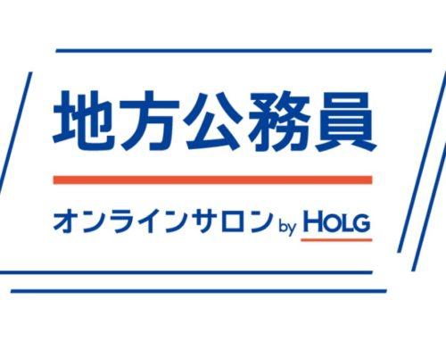 地方公務員オンラインサロン by HOLG