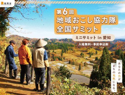 【1月19日開催】地域おこし協力隊ミニサミットin愛知 [PR]