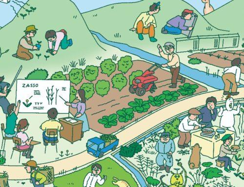 【地域おこし協力隊募集】日本初!?雑草をしごとにする。雑草ベンチャーの立ち上げメンバー募集