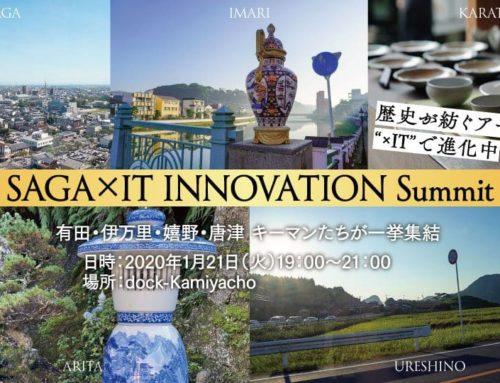 佐賀県に拠点を置く魅力は?SAGA×IT INNOVATION Summit開催!