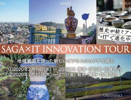 佐賀県を訪れ拠点を置くメリットを探る。SAGA×IT INNOVATION TOUR開催!