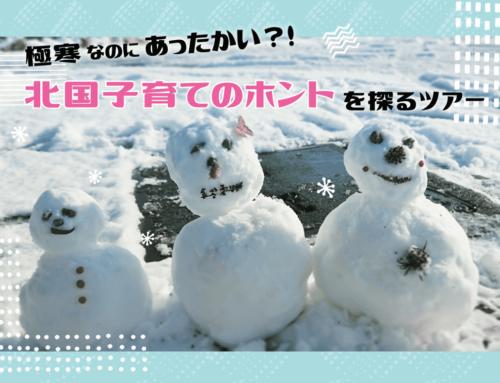 北海道名寄市&下川町で開催「北国子育てのホントを探るツアー 」参加者募集!