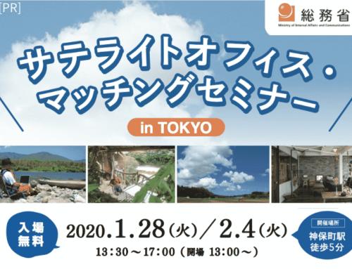 【盛況の中終了】総務省主催-サテライト・オフィスマッチングセミナー in TOKYO [PR]