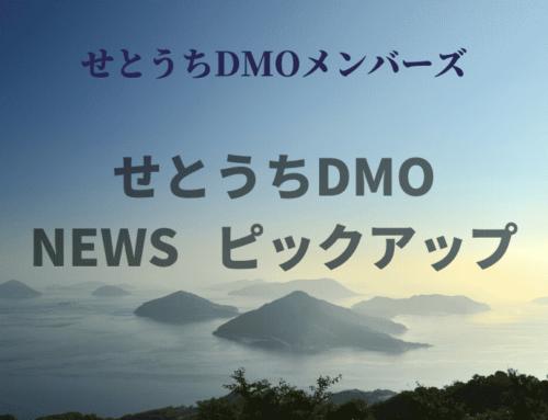 【せとうちDMOニュース】瀬戸内おみやげコンクール2019 インバウンドセミナー実施