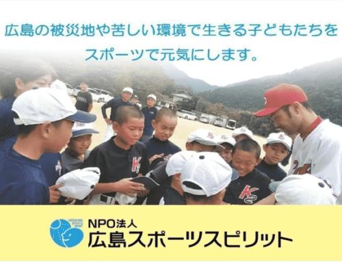 広島スポーツスピリット 苦しい状態にある子供たちを少しでも元気にします!【コミュニティ】