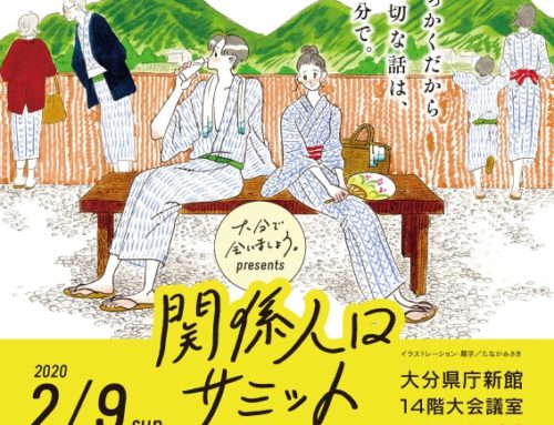 【2/9開催】関係人口サミット in 大分