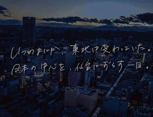 【盛況の中終了】いつのまにか、東北は変わっていた。 日本の中心を仙台にずらす1日。 TGA Festival [PR]