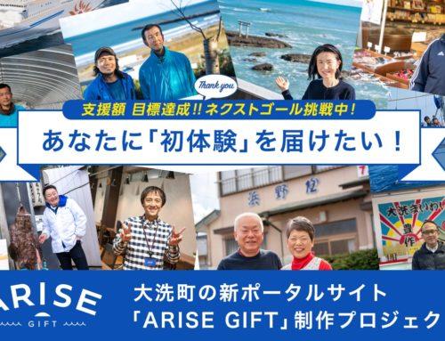 大洗町の新サイト「ARISE GIFT」制作プロジェクト | クラウドファンディング21日間で目標の300万円達成!