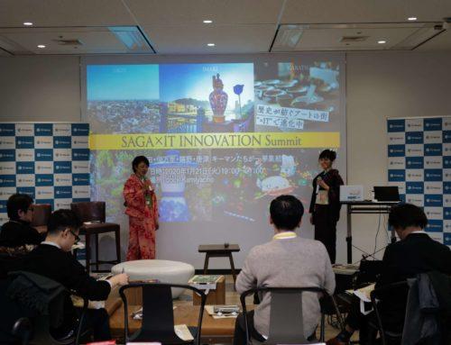 地方からイノベーションを生む。挑戦する人が集う佐賀県に学ぶ地域との関係の作り方