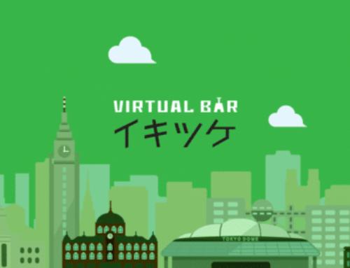 【お知らせ】オンライン居酒屋「イキツケ」をリリースしました