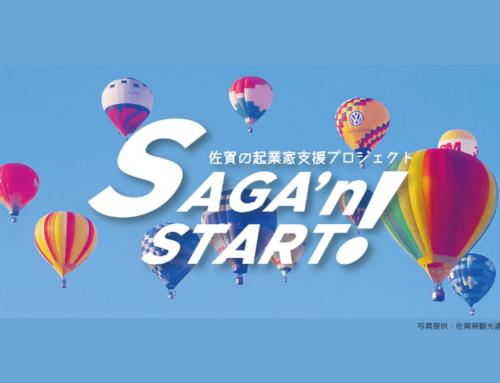 【最大200万円(補助率1/2)】佐賀県で起業家支援プログラムがスタート。地域課題をアイデアで解決[PR]