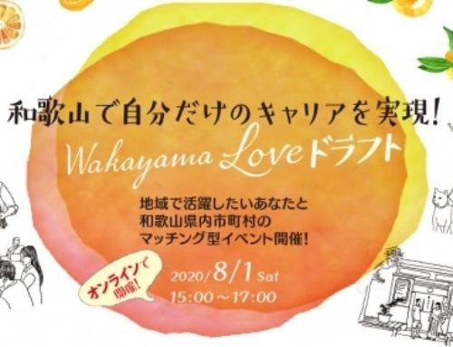 指名を受けて和歌山へ行こう!