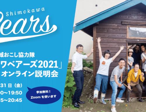 北海道で仕事をつくる!起業型地域おこし協力隊「シモカワベアーズ2021」オンライン説明会