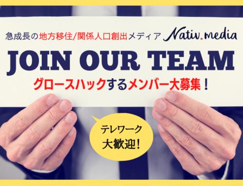 【自社求人】このネイティブ.メディアを一緒に育ててくれるメンバーを募集します!