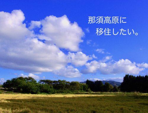 地方移住したい町〜栃木県那須町・那須塩原市(那須高原)