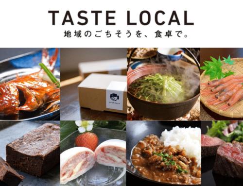 【求人】「食を通じて地域を盛り上げたい」という熱い想いを持った、商品企画&ライターを募集[PR]