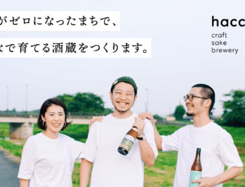人口がゼロになったまち、福島県南相馬で新しく酒蔵をつくる「haccoba」が、Makuake限定で試験醸造酒を販売開始。日本酒にホップを使ったCRAFT SAKEを飲み比べ!