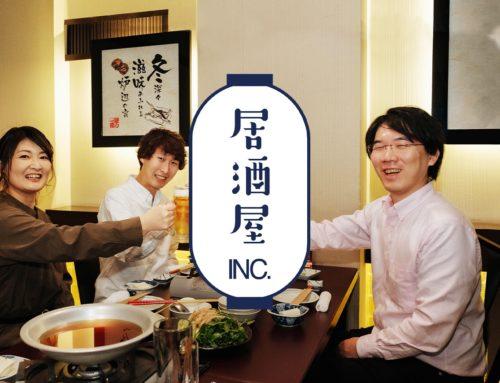 居酒屋INC. 仙台にUIJターンしてみてどうですか?
