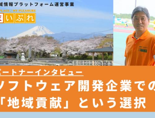 静岡県ソフトウェア開発企業での「地域貢献」という選択