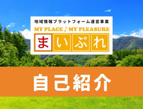 【地方創業/新規事業】地域情報プラットフォーム「まいぷれ」