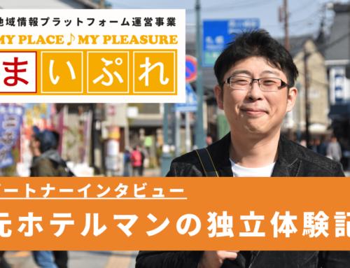 元ホテルマンが一念発起!観光地・北海道小樽の危機感と使命感
