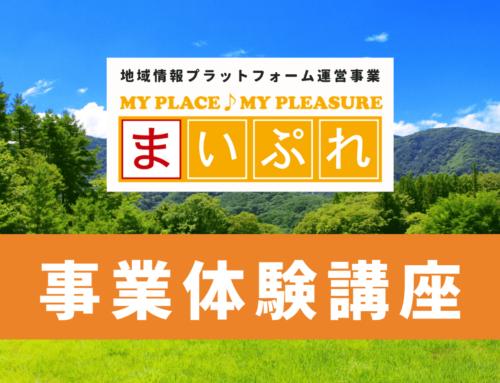 地域活性化事業の体験講座「まいぷれアカデミー」
