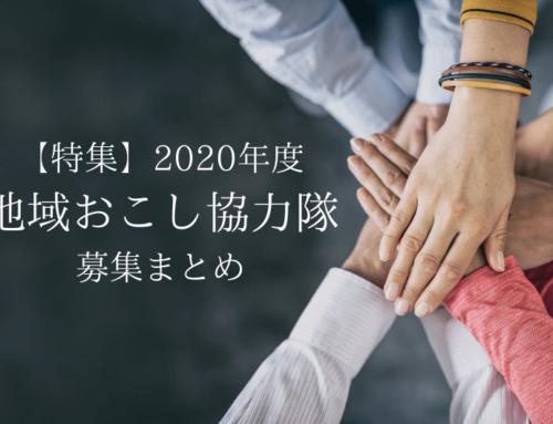 【特集】2020年度「地域おこし協力隊」人材募集〜各自治体からの特選情報まとめ〜