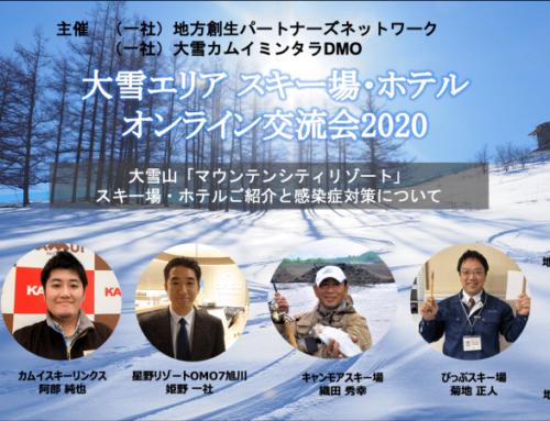 \オンライン交流会/カムイスキーリンクス・星野リゾートOMO7旭川・キャンモア・ぴっぷスキー場