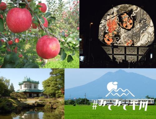 【参加者募集】りんご収穫体験やねぶたまつり体験などが可能!青森県平川市でオンラインツアーを開催中[PR]