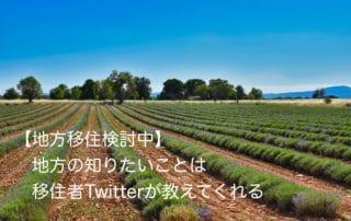 移住者Twitter